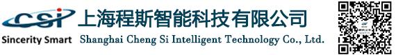 上海程斯智能科技有限公司